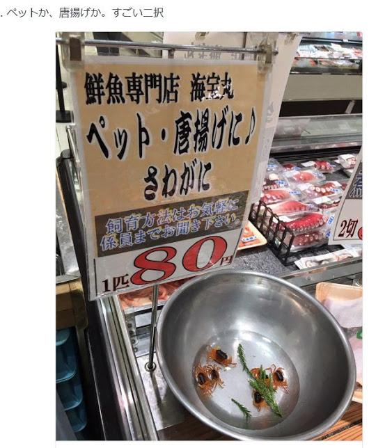 サワガニをペットもしくは唐揚げとして販売する鮮魚専門店